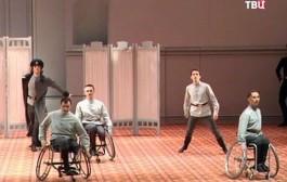 На коляске – на главную сцену страны