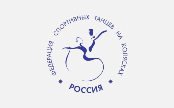 Официальное заявление по итогам Кубка Мира 2016 по спортивным танцам на колясках
