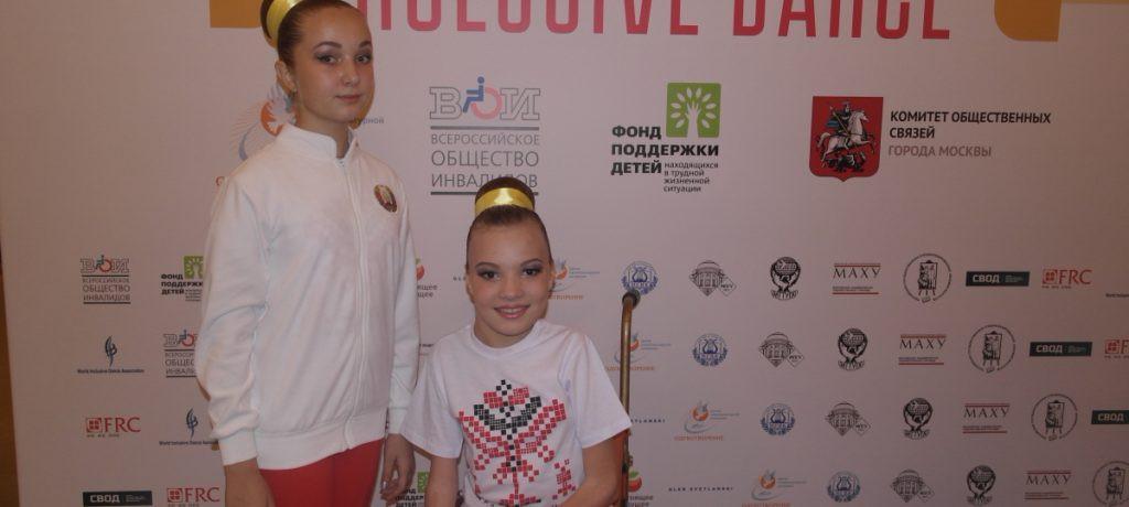 "Дуэт ""Magic girls"" на фестивале в Москве ""Inclusive Dance-2016"""