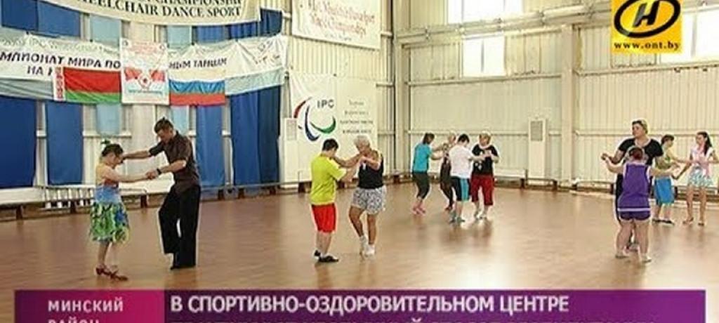 Необычный способ реабилитации практикуют в спортивно-оздоровительном центре под Минском