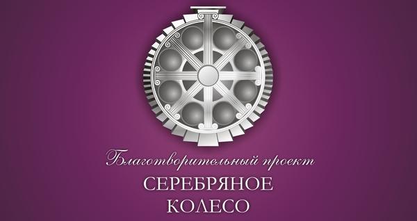 Благотворительный проект «Серебряное колесо»