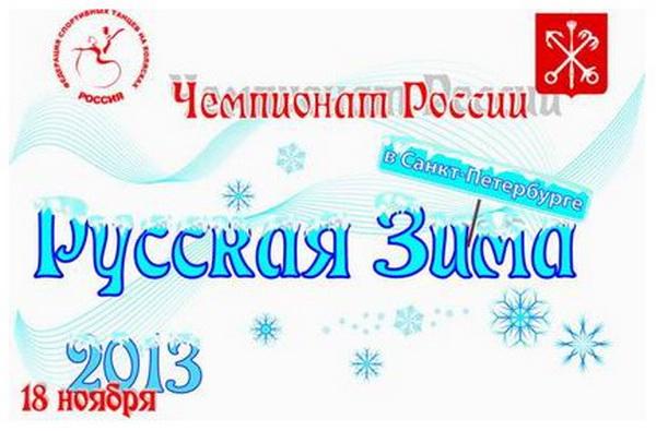 """Чемпионат России 2013 и """"Русская Зима 2013"""""""