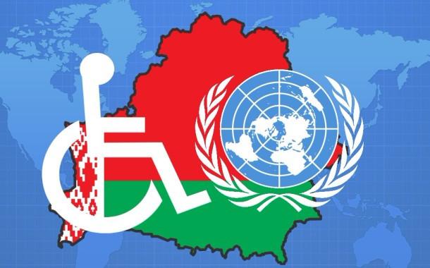 Беларусь присоединилась к Конвенции о правах инвалидов