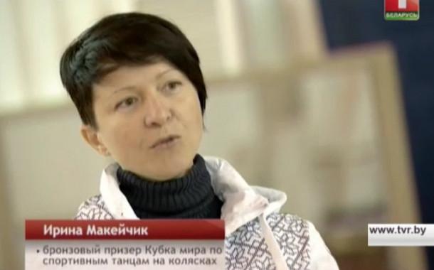 Ирина Макейчик: Неутолимая жажда движения