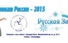 Чемпионат России по спортивным танцам на колясках