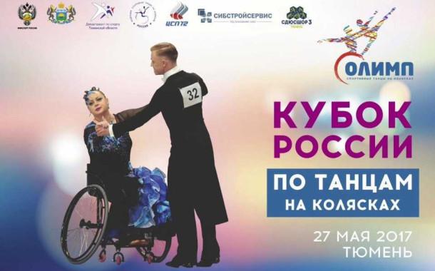 Кубок России 2017 по танцам на колясках: Как это было!