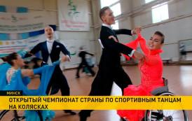 Лучшие танцоры-колясочники выступили на чемпионате в Минске