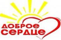 """""""Доброе Сердце"""", координатор проекта Наталья Морозова"""