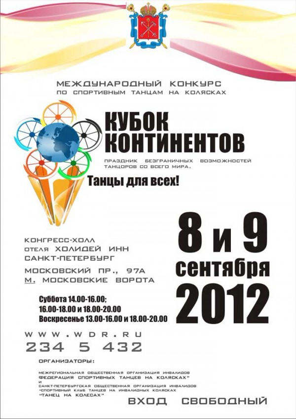 Кубок Континентов 2012
