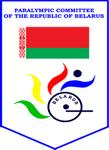 Паралимпийский комитет Республики Беларусь