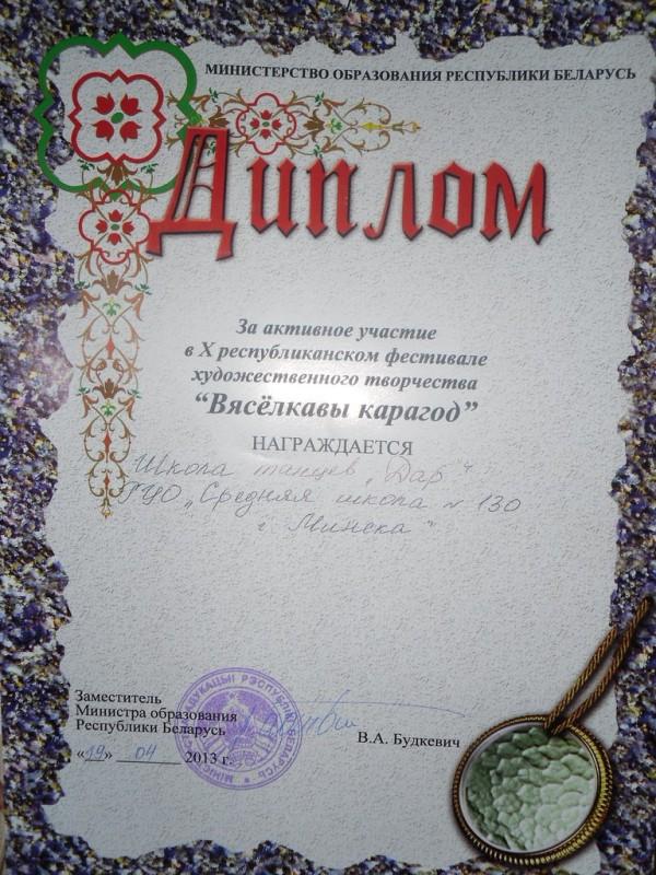 """ФЕСТИВАЛЬ  """"ВЯСЁЛКАВЫ  КАРАГОД"""""""
