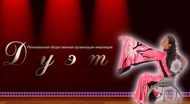 """Клуб РООИ """"Дуэт"""" Московской федерации спортивных танцев на инвалидных колясках"""
